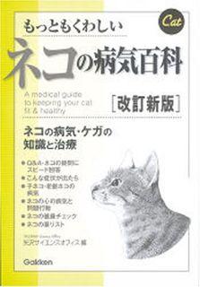 もっともくわしいネコの病気百科[改訂新版]―ネコの病気・ケガの知識と