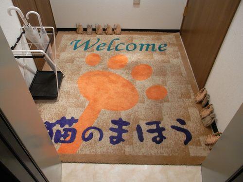 エントランス - 猫のまほう・蒲田東口店