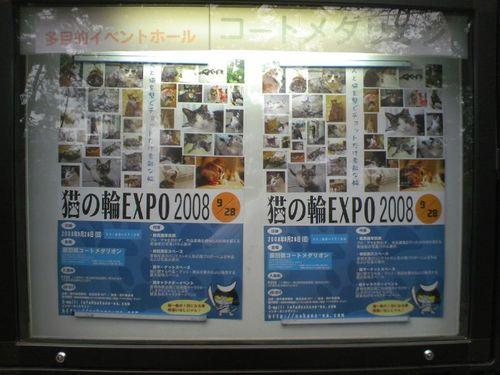 猫の輪EXPO2008イベントポスター