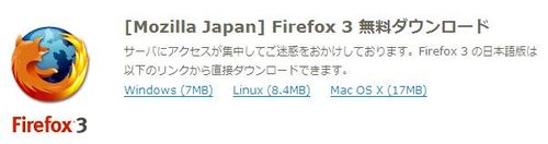 混みあうFirefox3のダウンロード