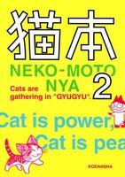猫本 2(NEKO-MOTO NYA)(KCデラックス)